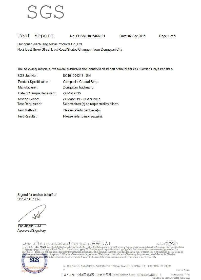 佳创打包带RoHS报告2015 (2)